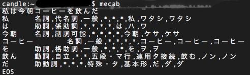 ターミナル — mecab — 111×49
