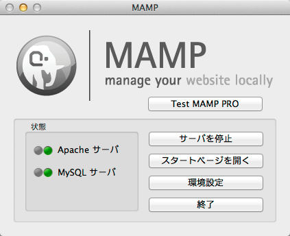 MAMP-2 2