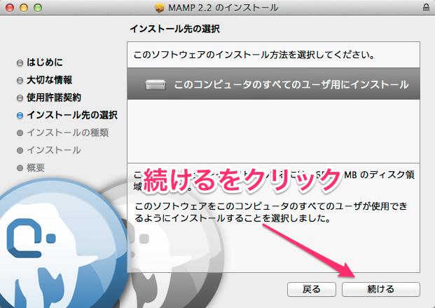 MAMP_2_2_のインストール-4 3