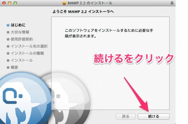MAMP_2_2_のインストール-4