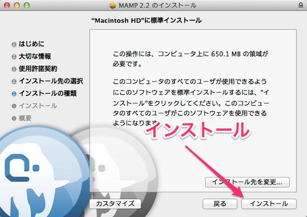 MAMP_2_2_のインストール-5