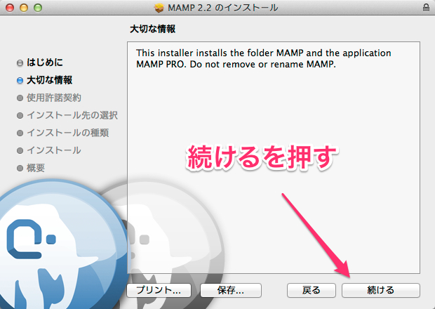 MAMP_2_2_のインストール-6