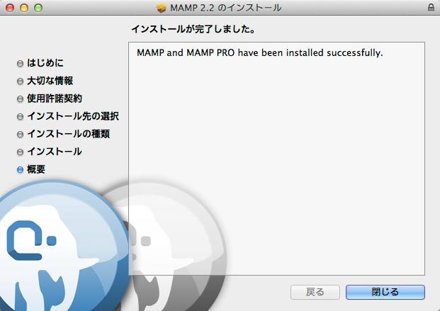 MAMP_2_2_のインストール