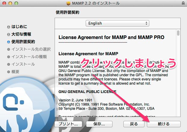 MAMP_2_2_のインストールf-5