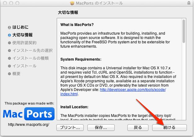 MacPorts のインストール-1