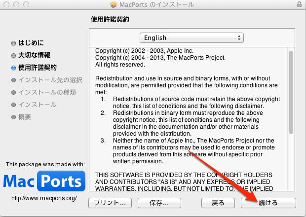 MacPorts のインストール-2