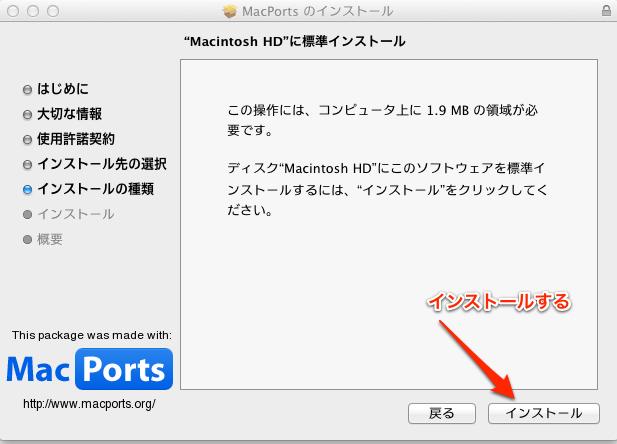 MacPorts のインストール-3