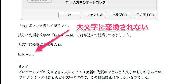 openofficeの英語の自動変換をオフにする_odt_-_OpenOffice_Writer-5