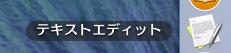 スクリーンショット 2014-01-01 1.24.37