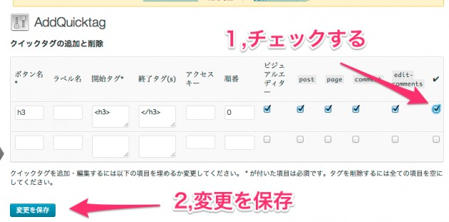 AddQuicktag_設定_‹_joppot_—_WordPress-7 2