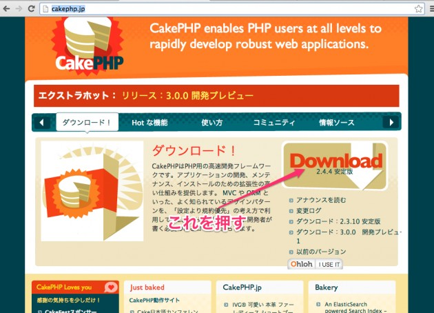 CakePHP__高速開発_php_フレームワーク。_Home-7