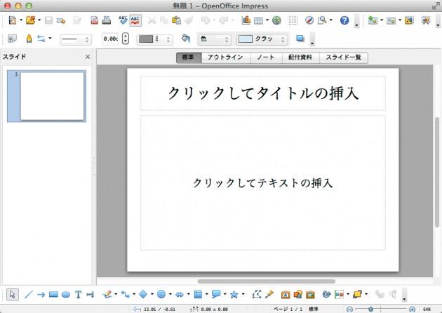 無題_1_-_OpenOffice_Impress