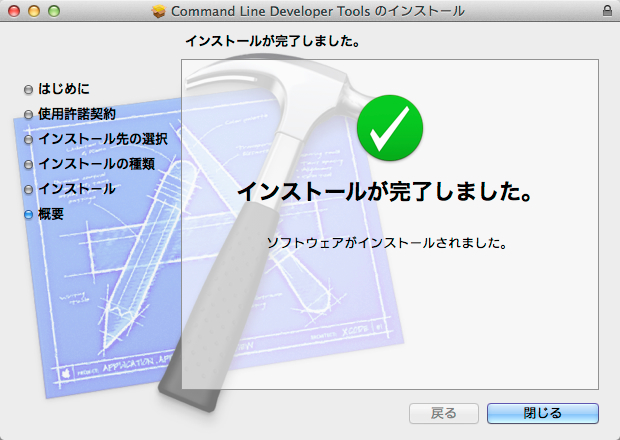 Command_Line_Developer_Tools_のインストール 2