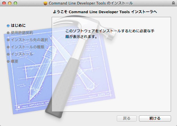 Command_Line_Developer_Tools_のインストール