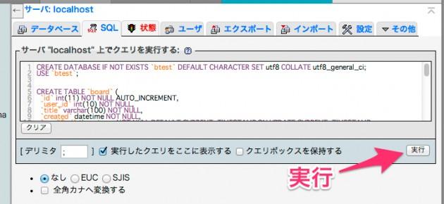 MAMP_と_名称未設定-4