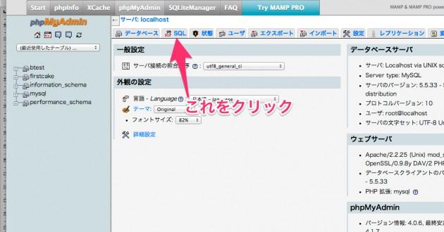 MAMP_と_MAMP-4