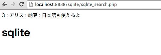 localhost_8888_sqlite_sqlite_search_php