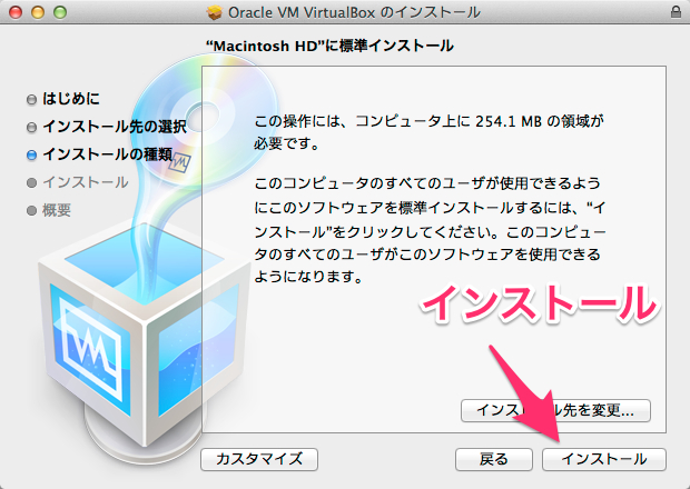 Oracle_VM_VirtualBox_のインストール 2