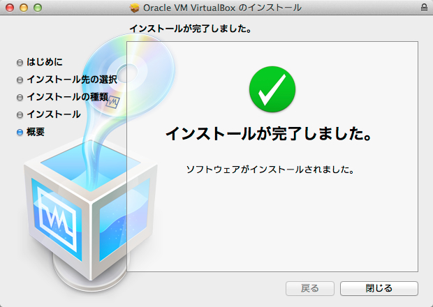 Oracle_VM_VirtualBox_のインストール 3