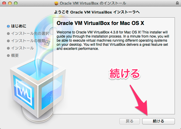 Oracle_VM_VirtualBox_のインストール