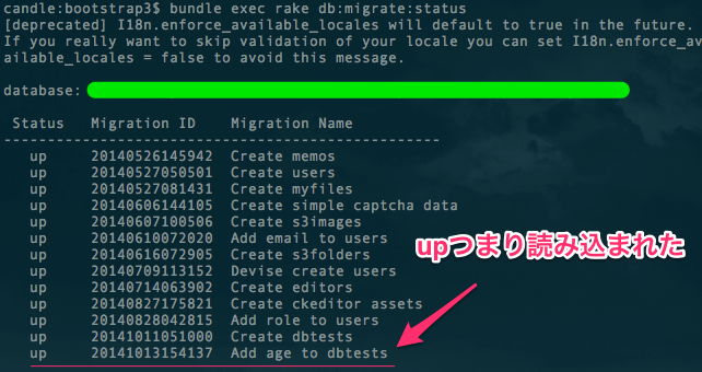 latestmigrationup